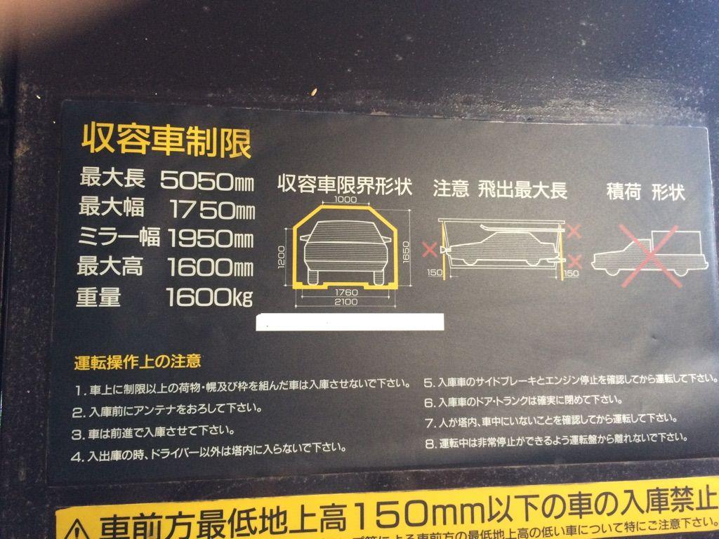 車両制限がございますので、サイズの確認をお願い致します。
