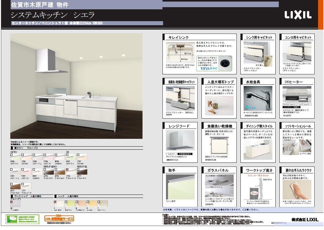 キッチン入替(LIXIL シエラ 浄水器・食洗器付き)
